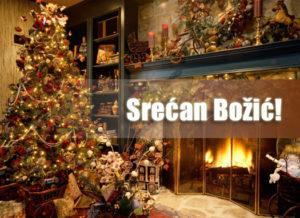 Рождество Божич