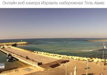 Онлайн веб камера Израиль набережная Тель-Авив